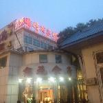 国信苑宾馆