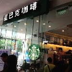 Photo of Starbucks (ShangHaiYing Cheng)