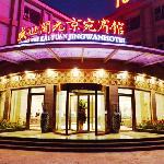 Jingwan Hotel