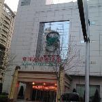 Tianjin Super Garden Hotel Foto