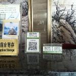 泽润大酒店