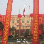 润泉山庄-长沙农业协会