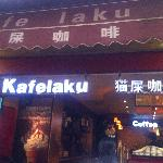 Photo of Kafe Laku