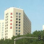 Photo of Landmark Towers Hotel