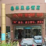 GreenTree Inn Nanjing Caochangmen Business Hotel