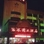 北海银谷湾大酒店