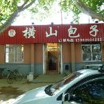 HengShan BaoZi