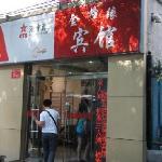 Beijing Sunrise Youth Hostel Beihai Branch Foto