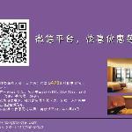 酒店微信活动