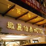 Photo of Grand Earl Hotel