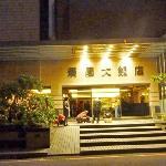 景园大饭店