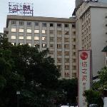 热海大饭店