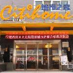 Cityhome Hotel Hefei Heyu Road