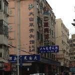 Фотография Wang Ji DaBaiCai GuTou Guan