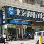 Guorui Baijie Hotel