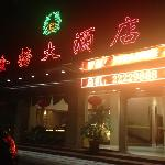 Jinbang Hotel
