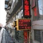 Photo de Dushi Xinyuan Family Apartment