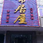 Photo of Home Hotel