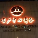 Foto de Jingguang Center Apartment Hotel