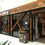 Photo of Pankoo (Joy City)