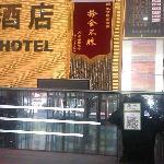 Photo of IU Hotel Beijing West Bus Station Liuli Bridge East Subway Station