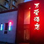 Photo de Wan'ai Lover Hotel Beijing Madian