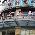 Photo de Hengsheng Peninsula International Hotel