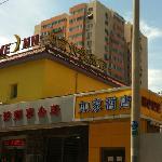 Home Inn (Beijing TuanJie Hu)