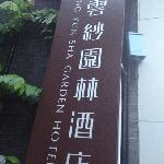 Photo of Xiang Yun Sha Garden Hotel