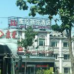 東倫新興酒店
