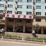 Xindeli Hotel