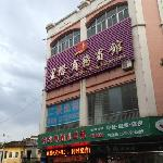 Xingji Business Hotel