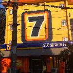 7天武漢武昌火車站廣場店