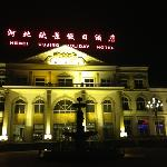 Photo of Oujing Holiday Hotel