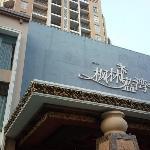 Fenglin Lanwan Hotel