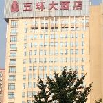 Photo of Fifth Ring Hotel Beijing