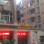 Photo of Jiali Inn Chengdu Chunxi