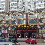 王朝大酒店