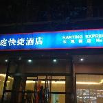 Photo de Hanting Express (Jinan Daguanyuan)