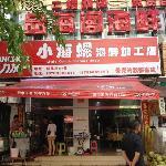 XiaoHai Luo Seafood JiaGong