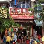 MeiJie ChuanWei Seafood JiaGong Foto