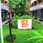 B2度假酒店