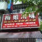 MeiJie ChuanWei Seafood JiaGong