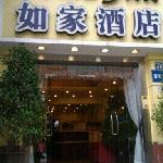 Photo de Home Inn (Kunming Jianshe Road)