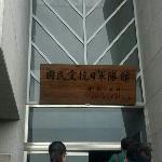 国民抗日馆