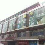 Photo de GreenTree Inn Tianjin Old Culture Street Express Hotel