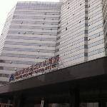 凯迪克格兰云天大酒店