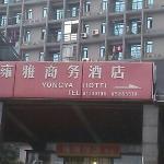 成都雍雅酒店