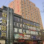 谷城怡谷國際酒店