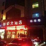 桂都大酒店